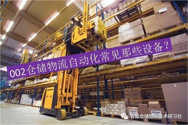 002仓储物流自动化系统常见哪些设备?