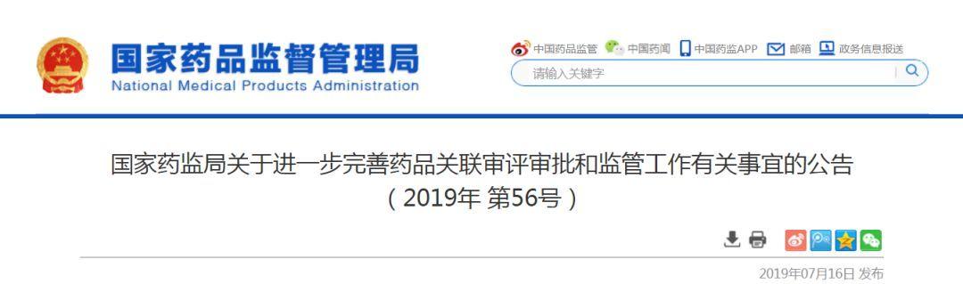 重磅!国家药监局发布原辅包关联审评新规,8月15日起实施!