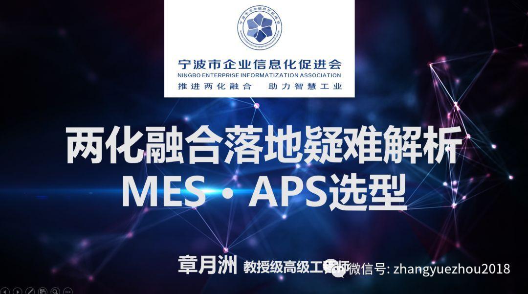 如何选型APS?
