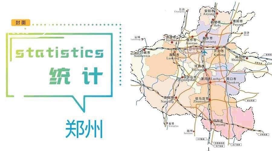 干货 ┃ 郑州27家企业7066个网点,谁的实力更强?