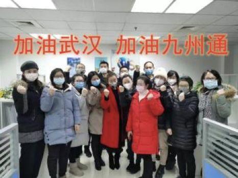 连载报道:抗击疫情 九州通在行动