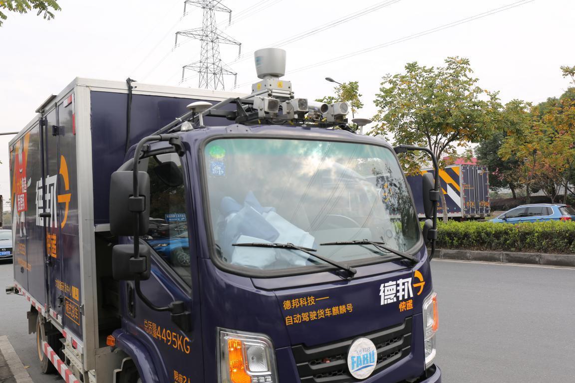 60米之内仅2cm定位误差!快递无人驾驶货车亮相杭州