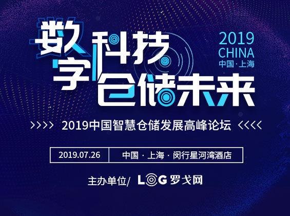 2019中国智慧仓储发展高峰论坛