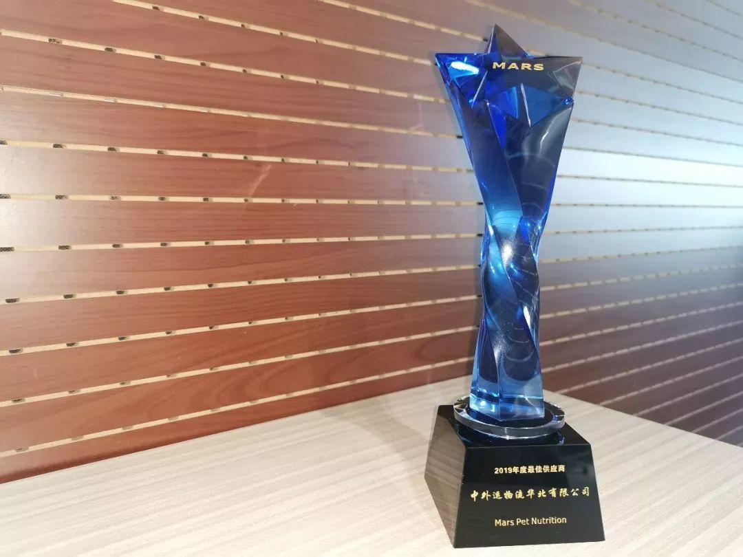 中外运华北获玛氏宠物年度最佳供应商荣誉