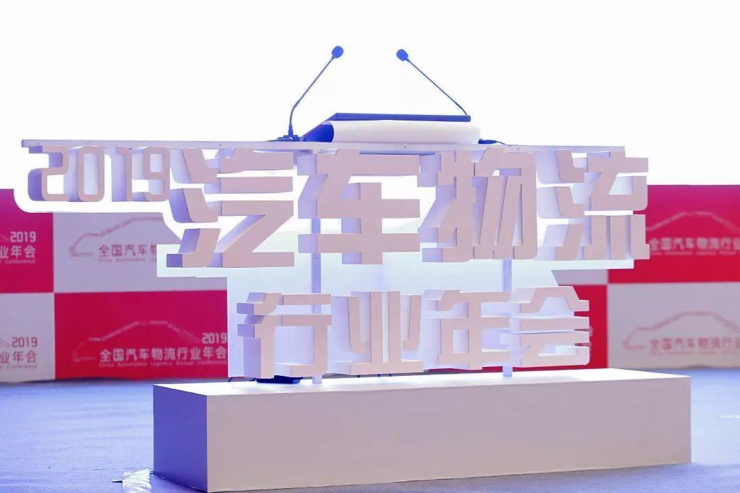 2019全国汽车物流行业年会 | 上汽安吉物流又双叒获多项大奖!