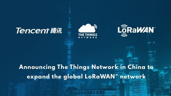 重磅!腾讯与全球最大LoRa开发者社区达成战略合作,互联网巨头的物联网野望