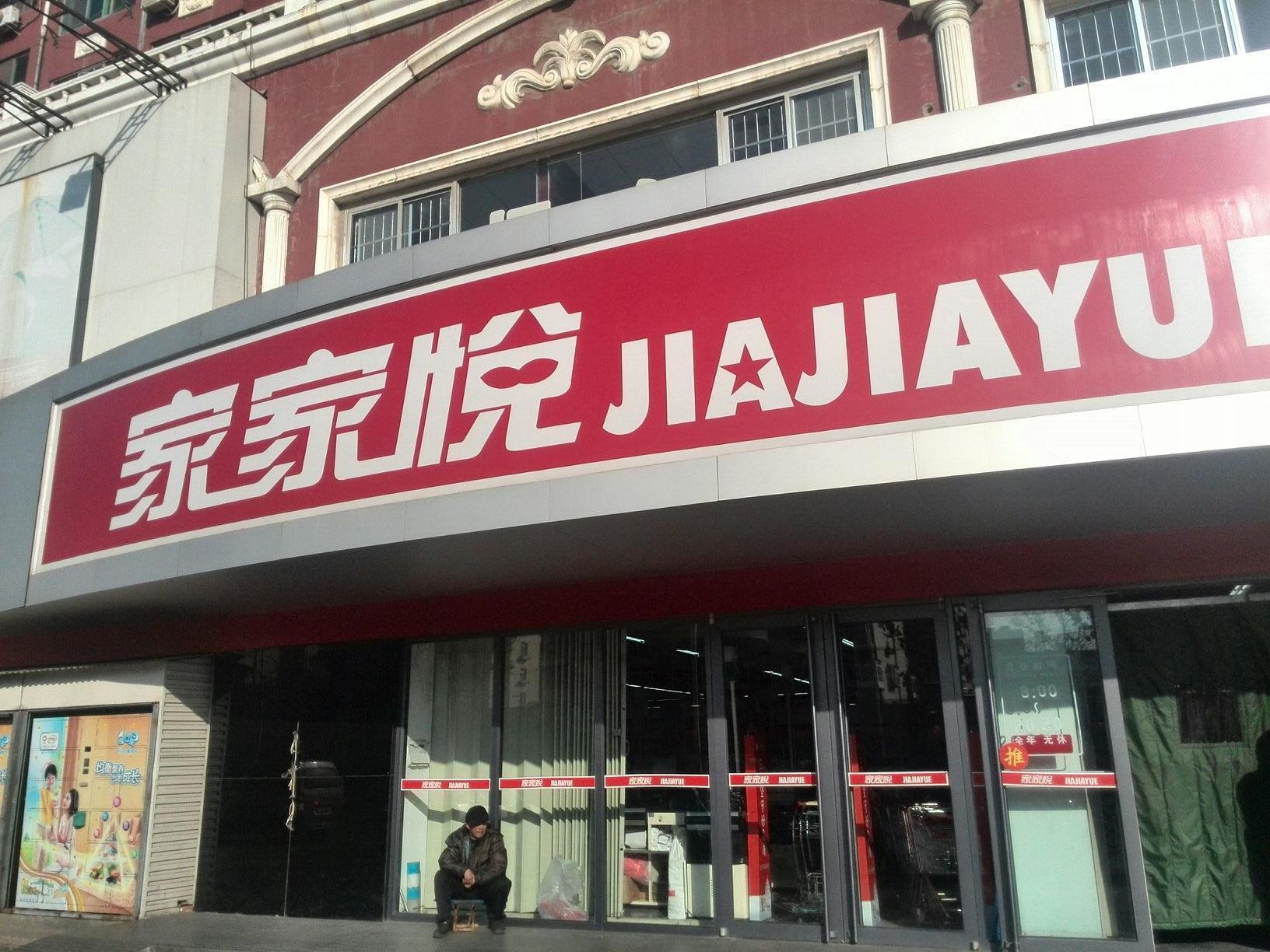 """零售巨頭""""家家悅""""投6.27億元建物流"""