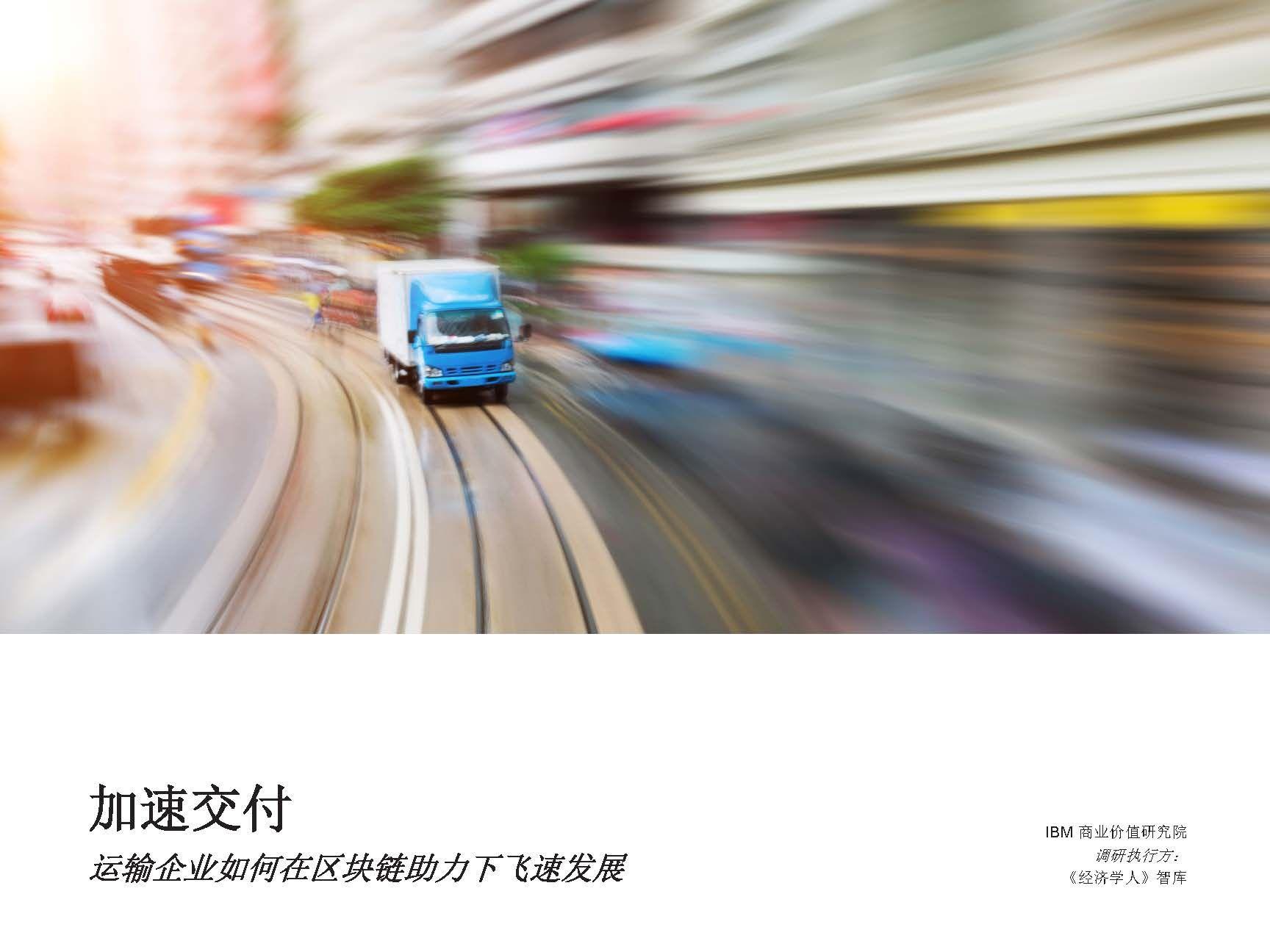 区块链技术加速交通运输企业发展, 这4点建议不可不知(附下载)