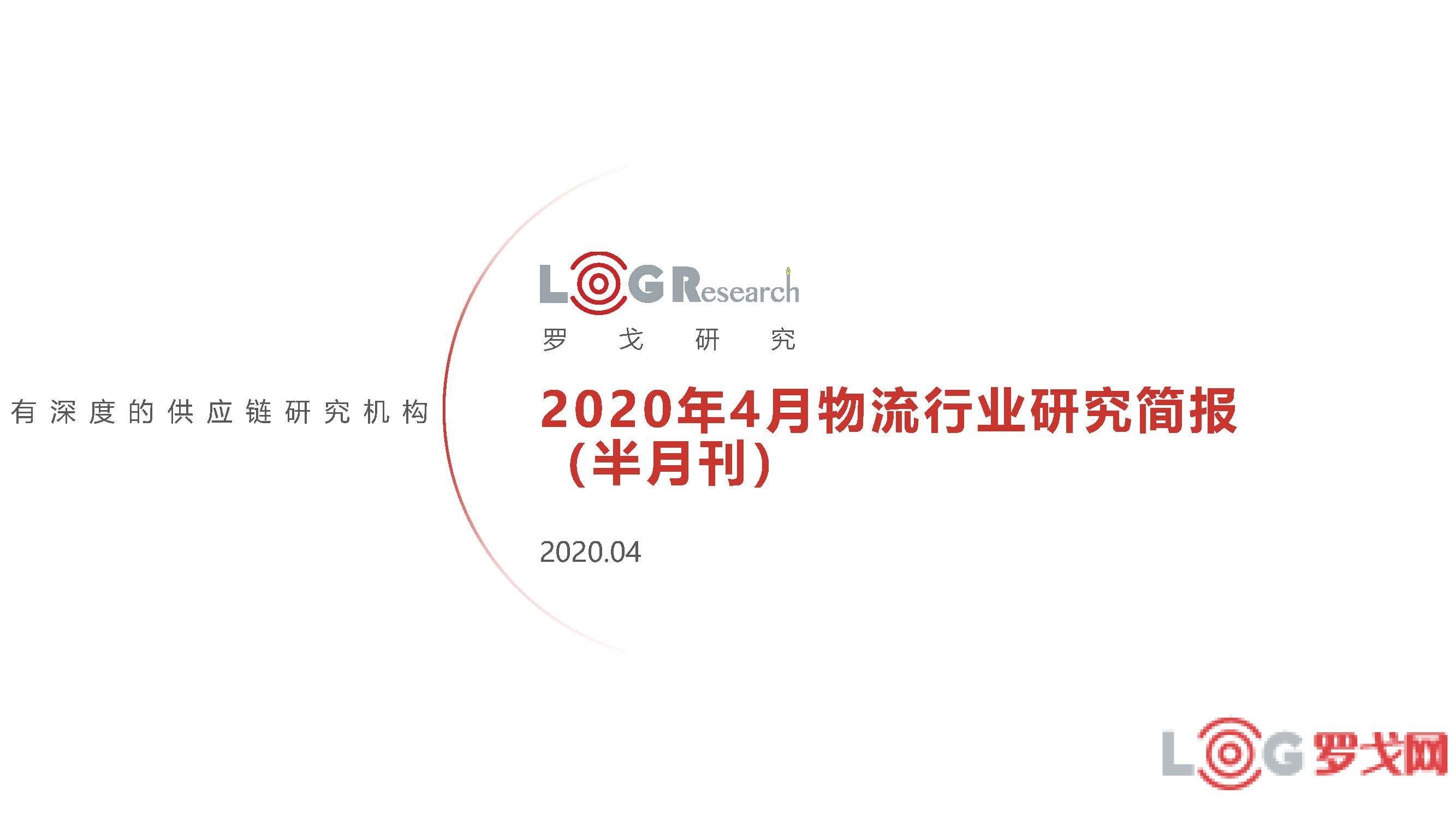 2020年4月物流行业研究简报(半月刊)