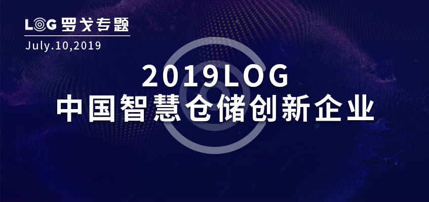 2019 LOG中国智慧仓储创新企业