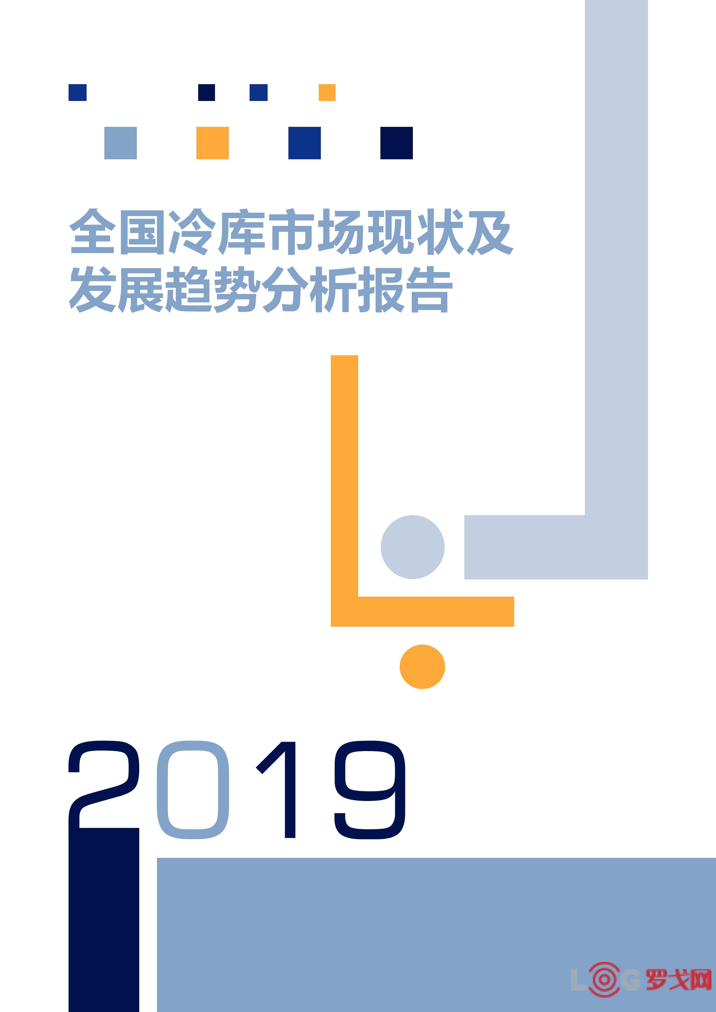 2019全国冷库市场现状及发展趋势分析报告(附下载)