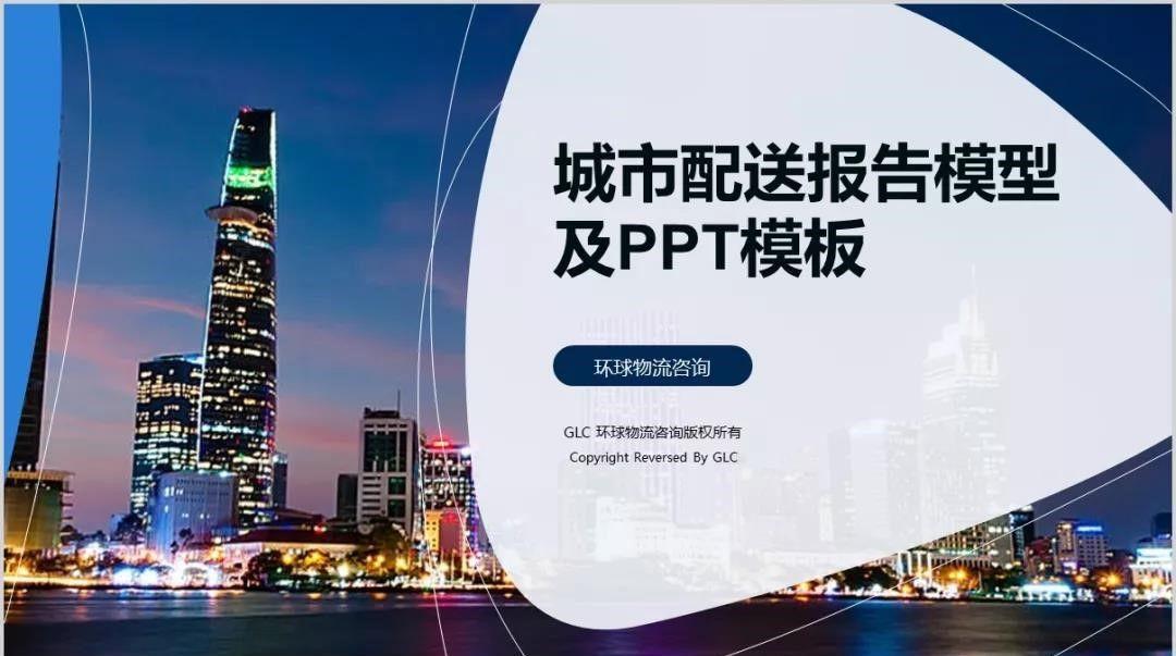 学习了!城市配送报告模型与PPT模板来啦!
