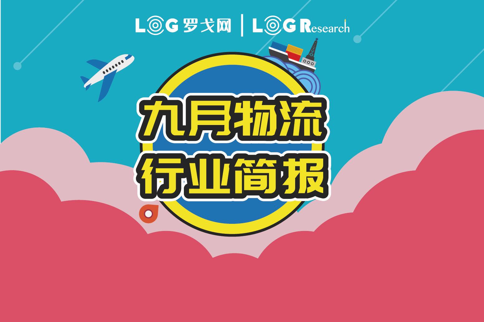 2019-09物流行业简报-个人会员版