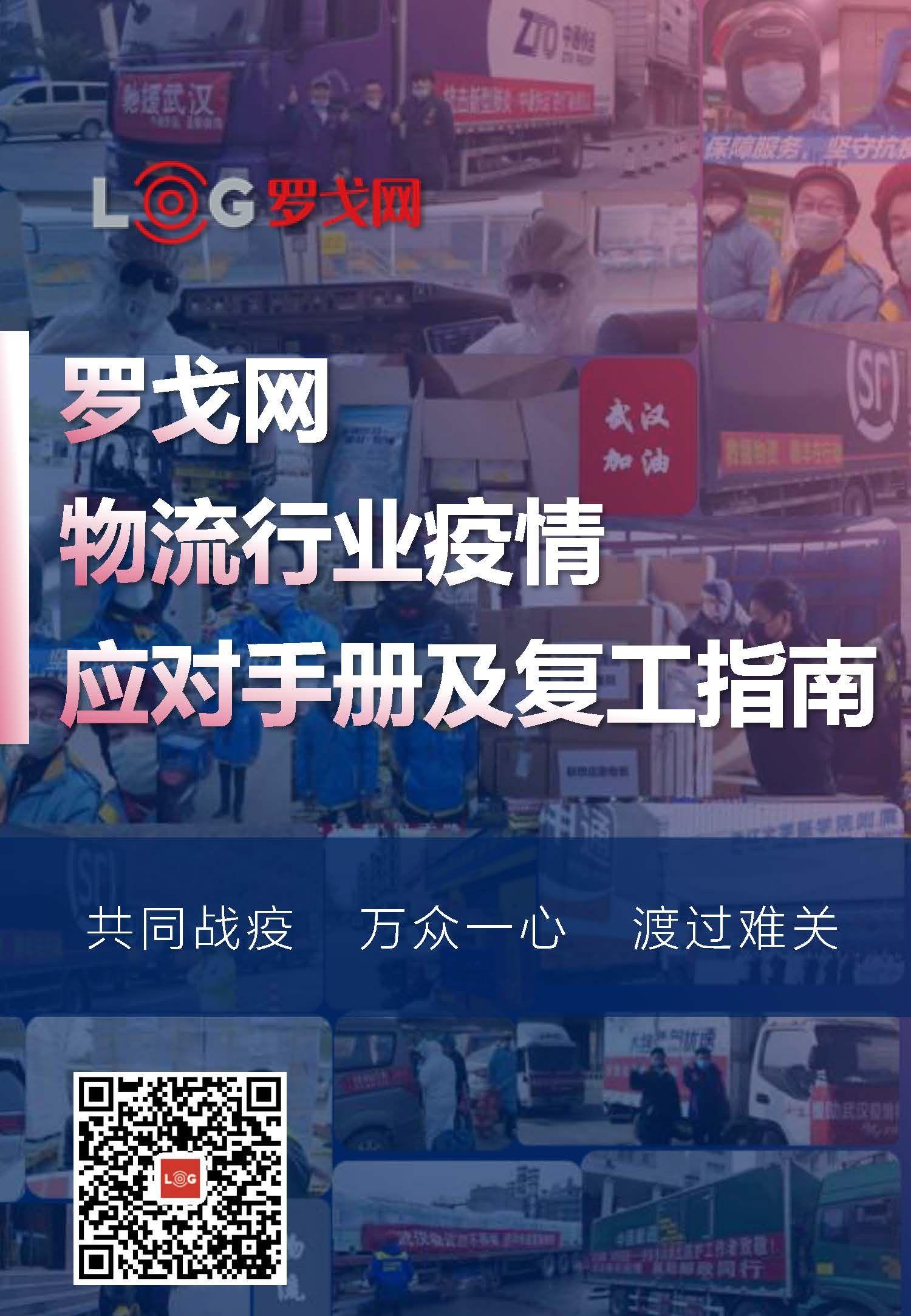 罗戈网-物流行业疫情应对手册及复工指南 (防疫资料包免费下载)