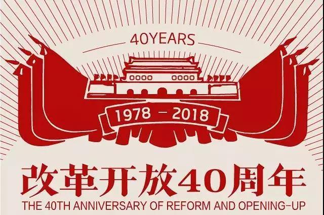 庆祝改革开放四十年,回首长安民生物流十七载......