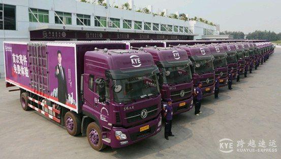 """跨越速运关于""""为武汉地区开通救援物资免费运输通道""""的公告"""
