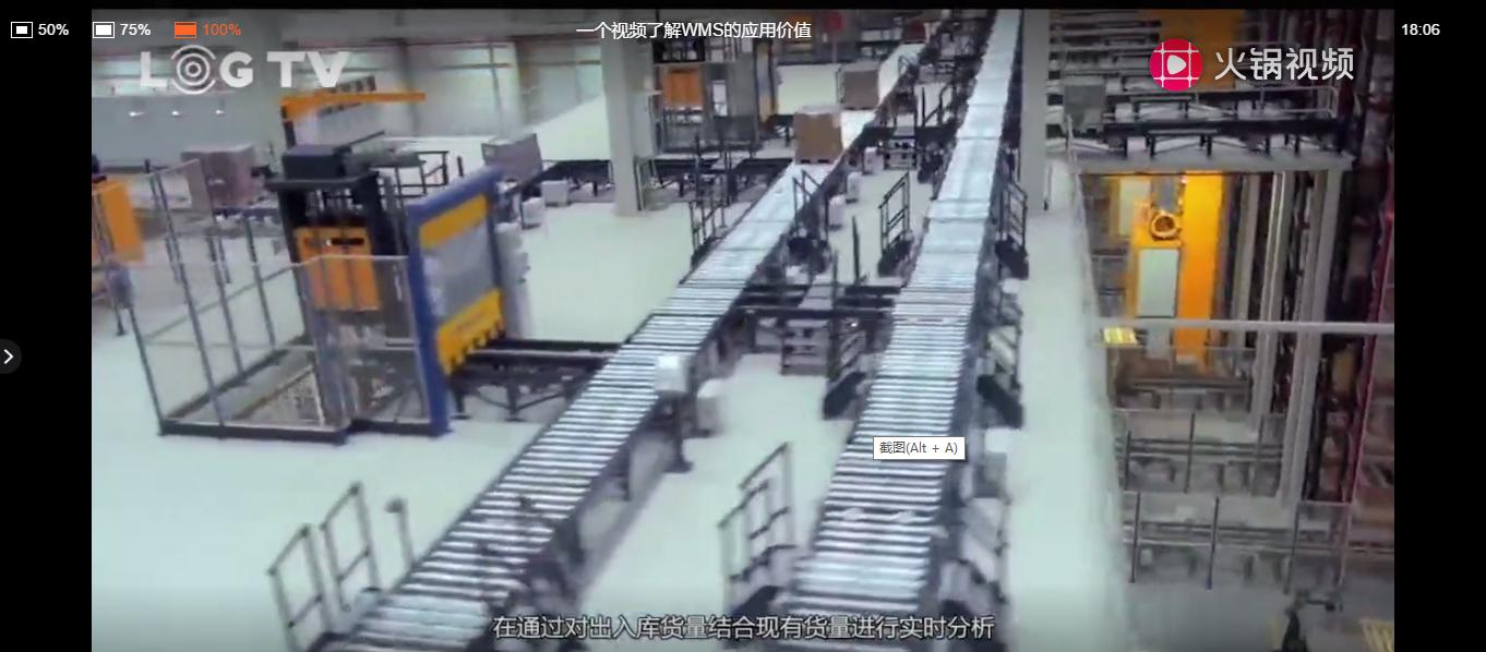 一个视频了解WMS在仓储管理中的应用价值!