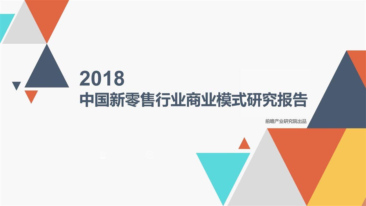 2018中国新零售行业商业模式研究报告(附下载)