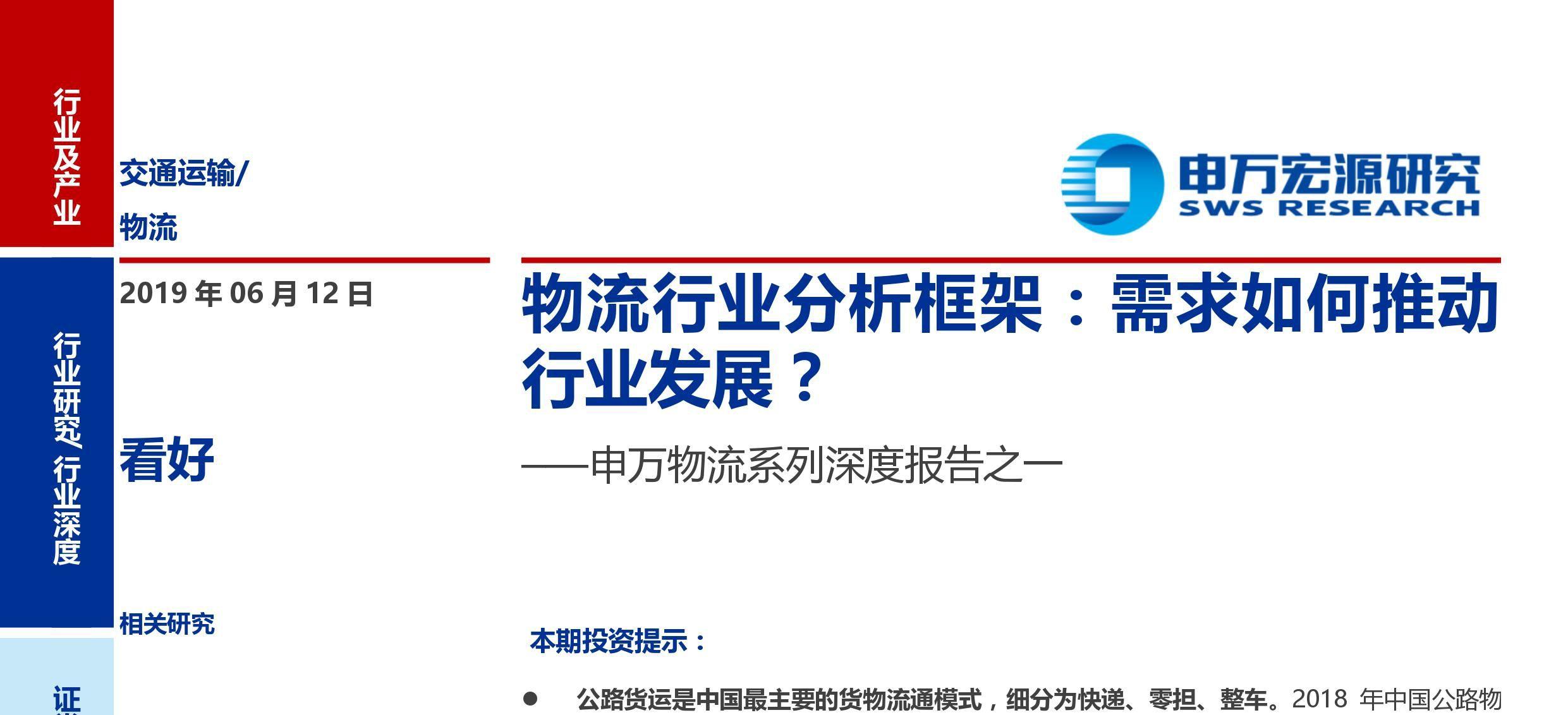 行业系列深度报告之一:物流行业分析框架,需求如何推动行业发展?(内附完整下载)
