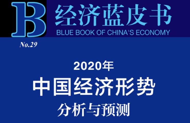 经济蓝皮书:2020中国经济形势分析与预测(附下载)