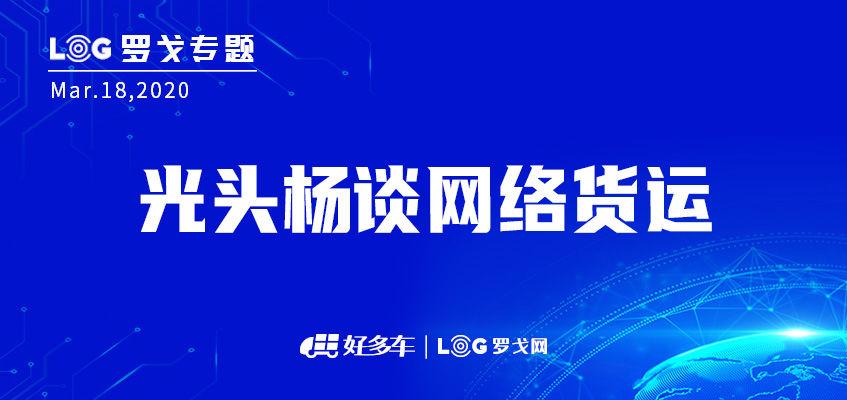 第三十五问:光头杨谈网络货运总结三-我们80后该如何拥抱网络货运?