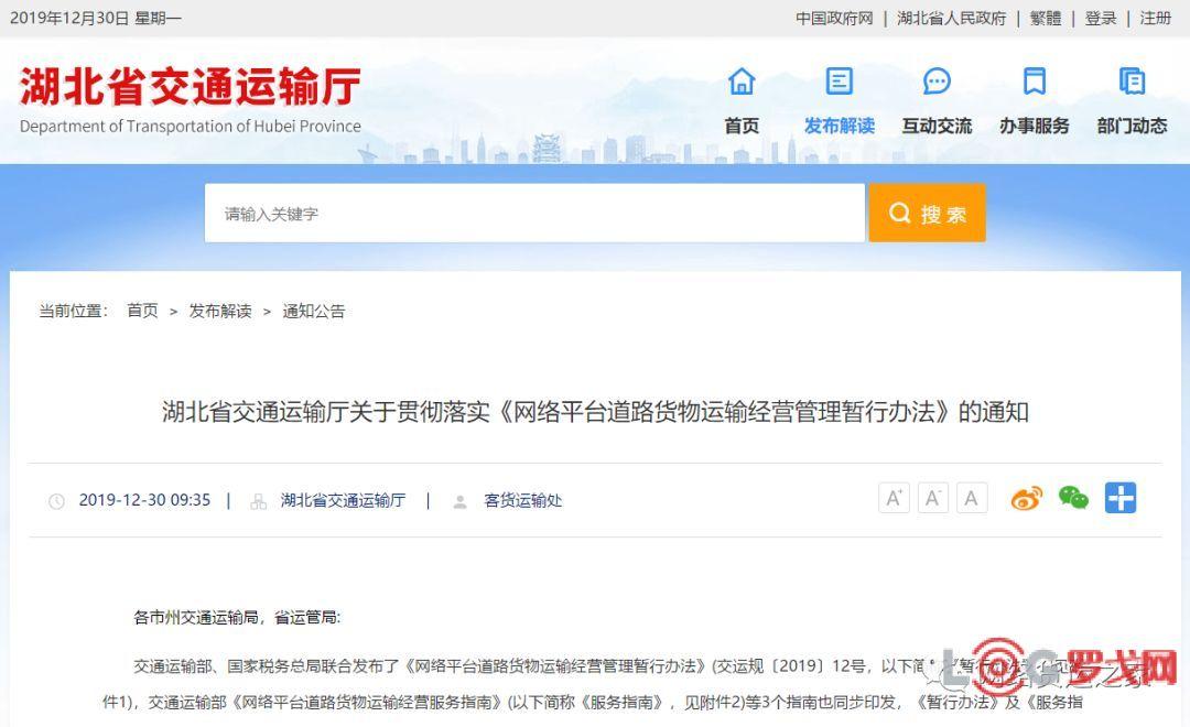 湖北省交通运输厅关于贯彻落实《网络平台道路货物运输经营管理办法》的通知