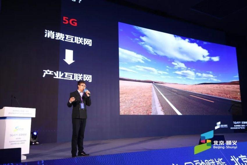 5G,从消费互联网到产业互联网转型的新动能