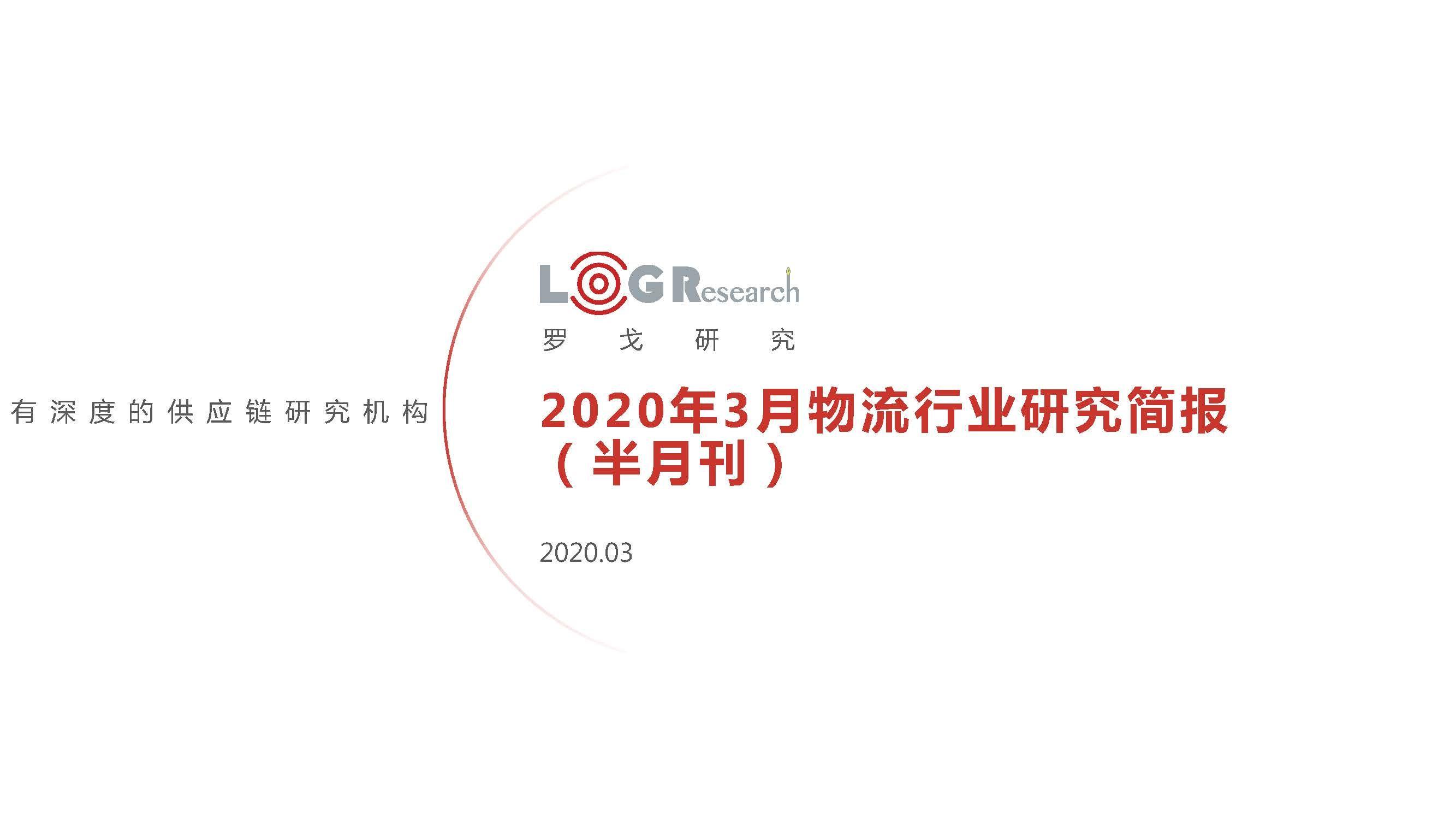 2020年3月物流行業研究(半月刊)