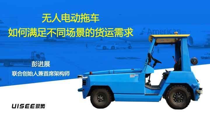 无人电动拖车,如何满足不同场景的货运需求