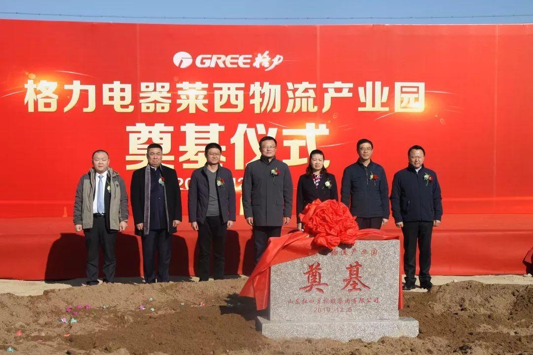 总投资27.5亿元!格力电器莱西物流产业园开工奠基!