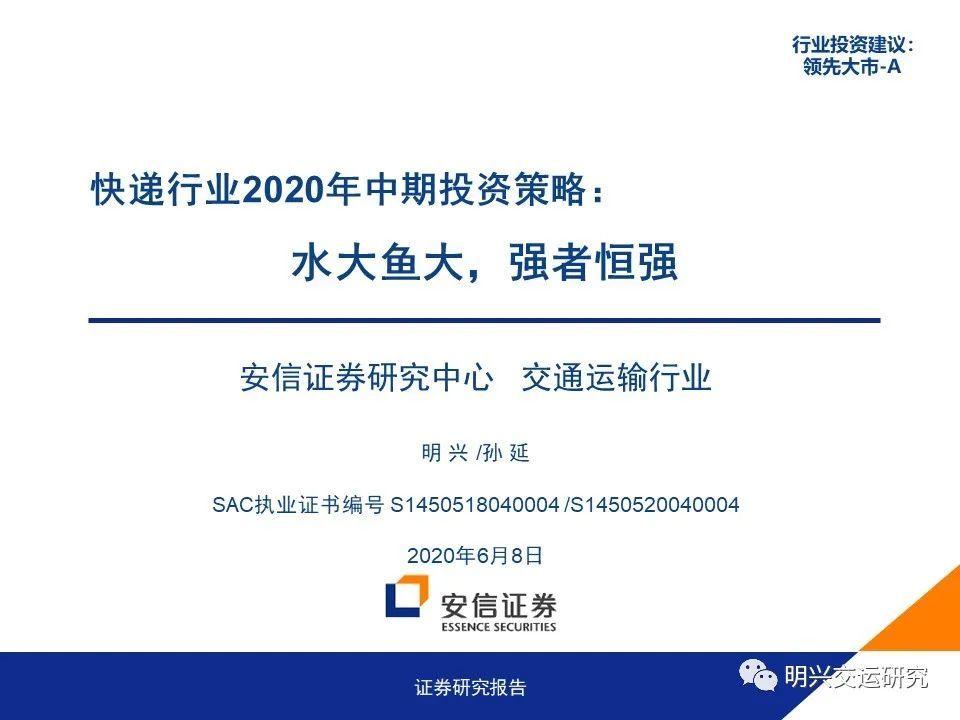 水大鱼大,强者恒强——快递行业2020年中期投资策略