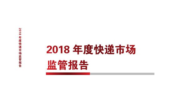 《2018年快递市场监管报告》发布