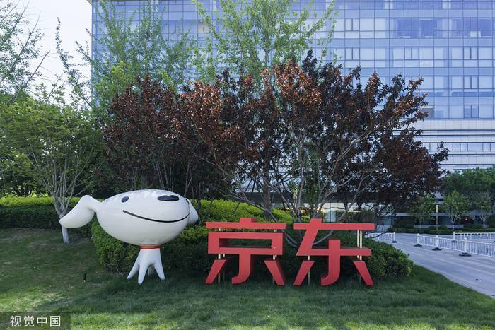 """京東下沉加速,投資""""生活無憂""""拓展低線城市家居市場,雙方將成立供應鏈合資公司"""