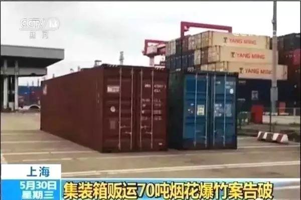 """【""""危""""视界】5个集装箱危险品瞒报出口案宣判涉案4人获刑【共70余吨火药,1.8吨TNT当量】"""