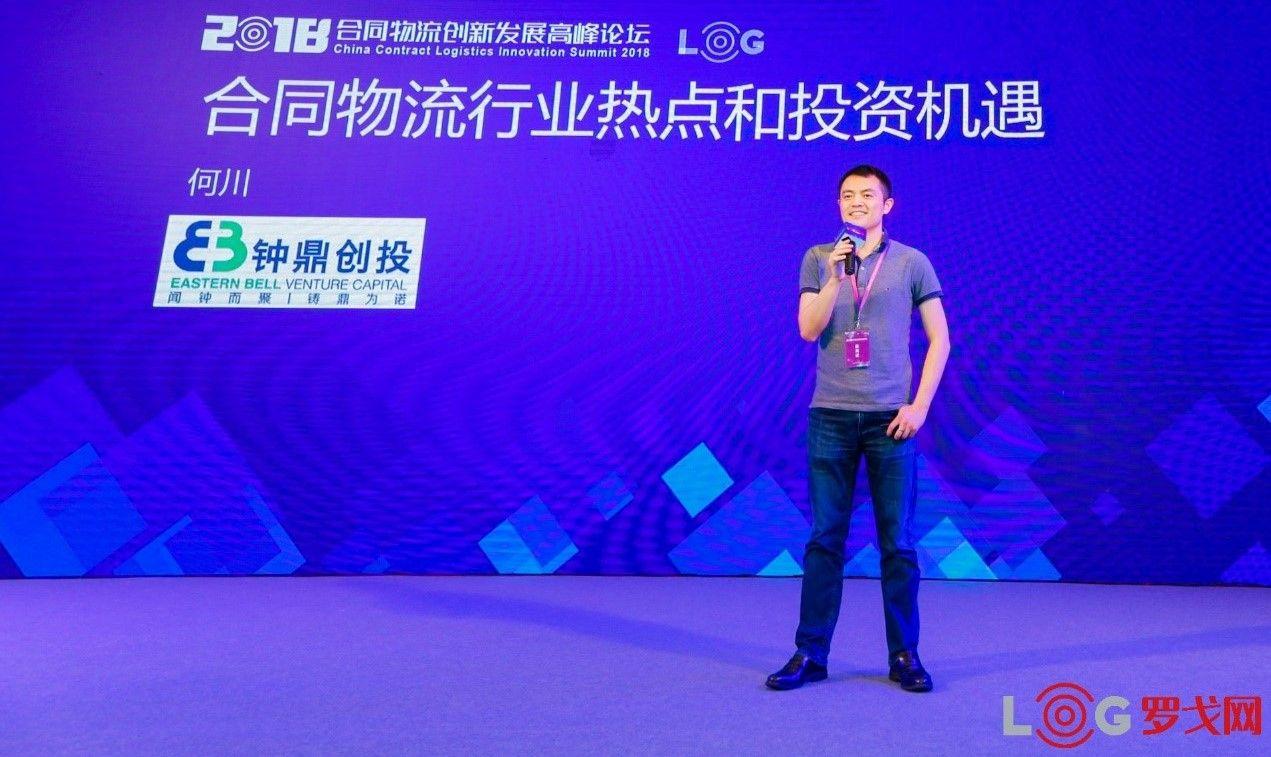 钟鼎创投VP何川:合同物流行业热点与投资机遇