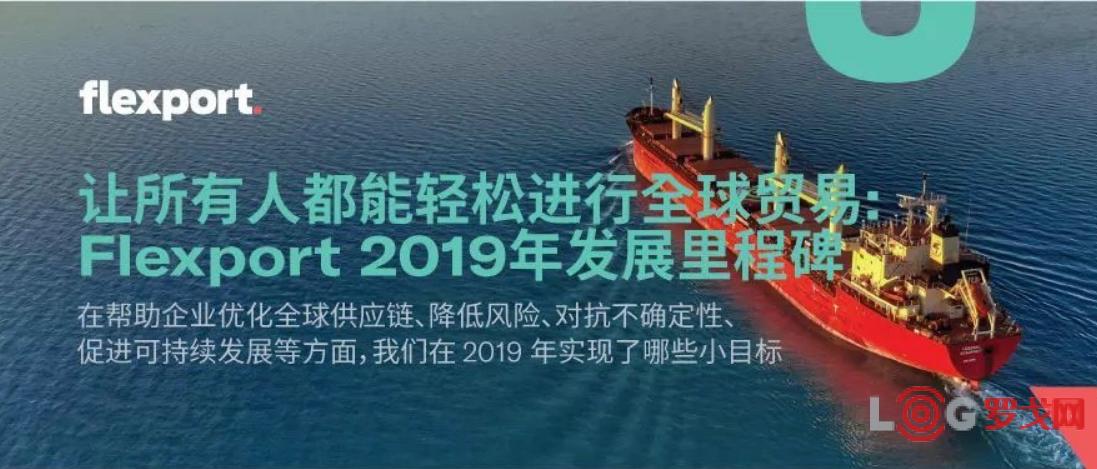 Flexport:回顾 2019   致敬 2020