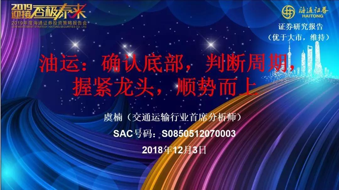 【海通交运】2019年度策略之航运确认底部,判断周期,握紧龙头,顺势而上
