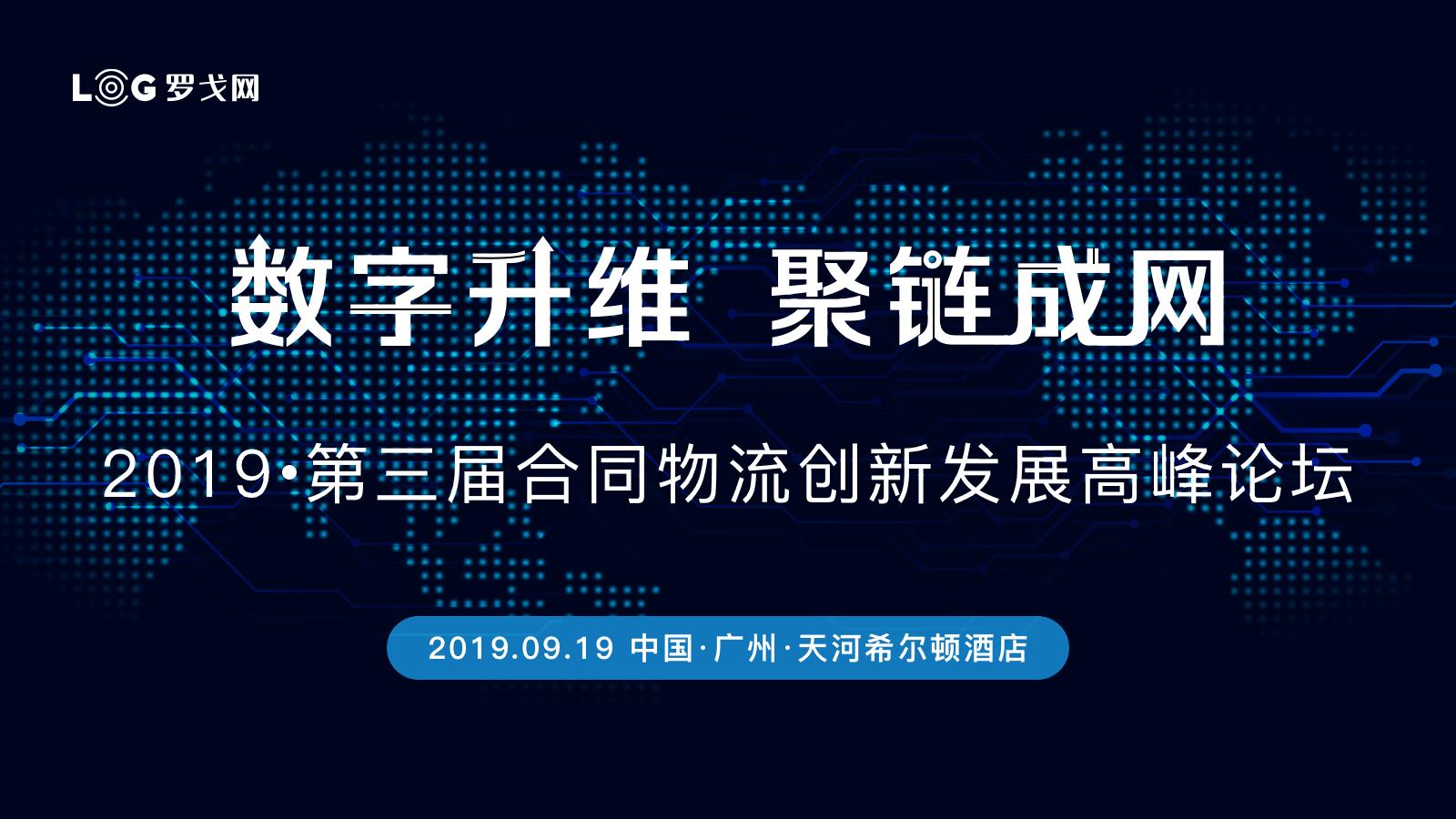 9月19日·广州 | 2019(第三届)合同hg0088com皇冠新2|免费注册 创新发展高峰论坛