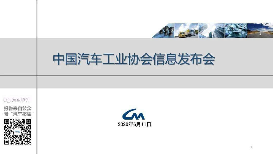 中汽协2020年5月汽车产销报告(附下载)
