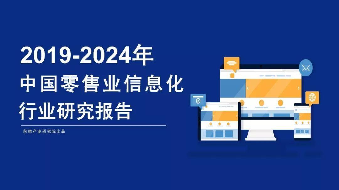 2019-2024年中国零售业信息化行业研究报告