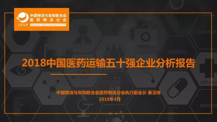 秦玉鸣:2018中国医药运输五十?#31185;?#19994;分析报告