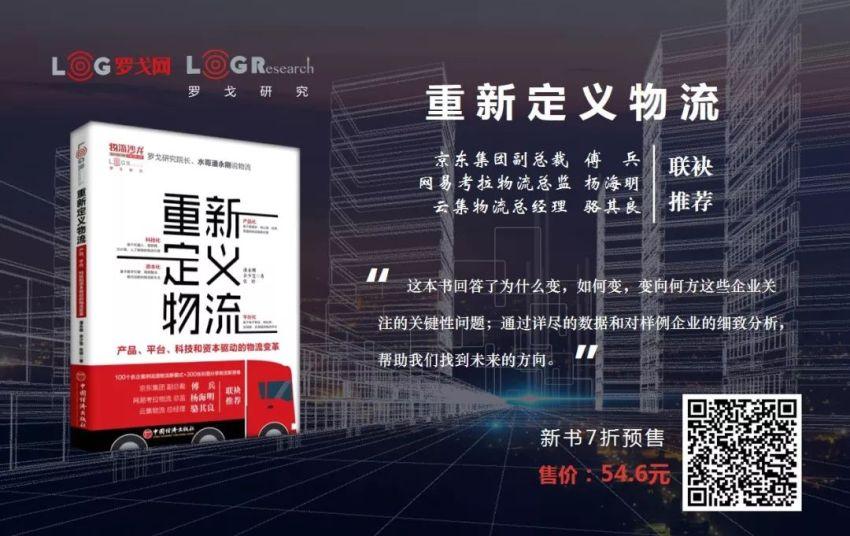 新书预售:水哥《重新定义物流》