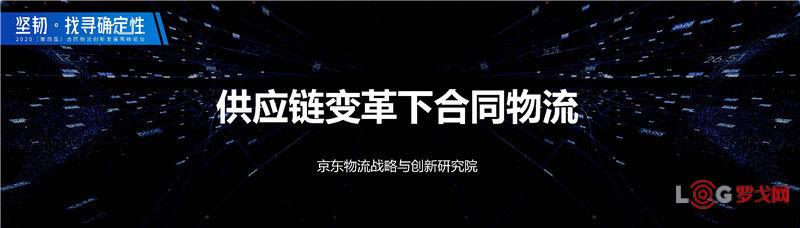 京东物流傅兵:供应链变革下的合同物流(附PDF下载)