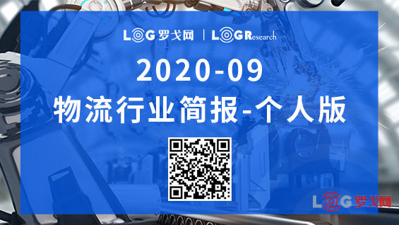 2020-09物流行业简报-个人版