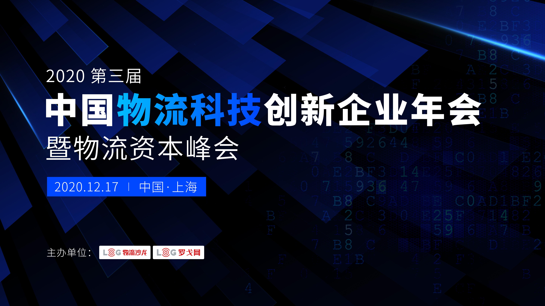 12.17 上海   2020第三届中国物流创新企业年会暨物流资本峰会