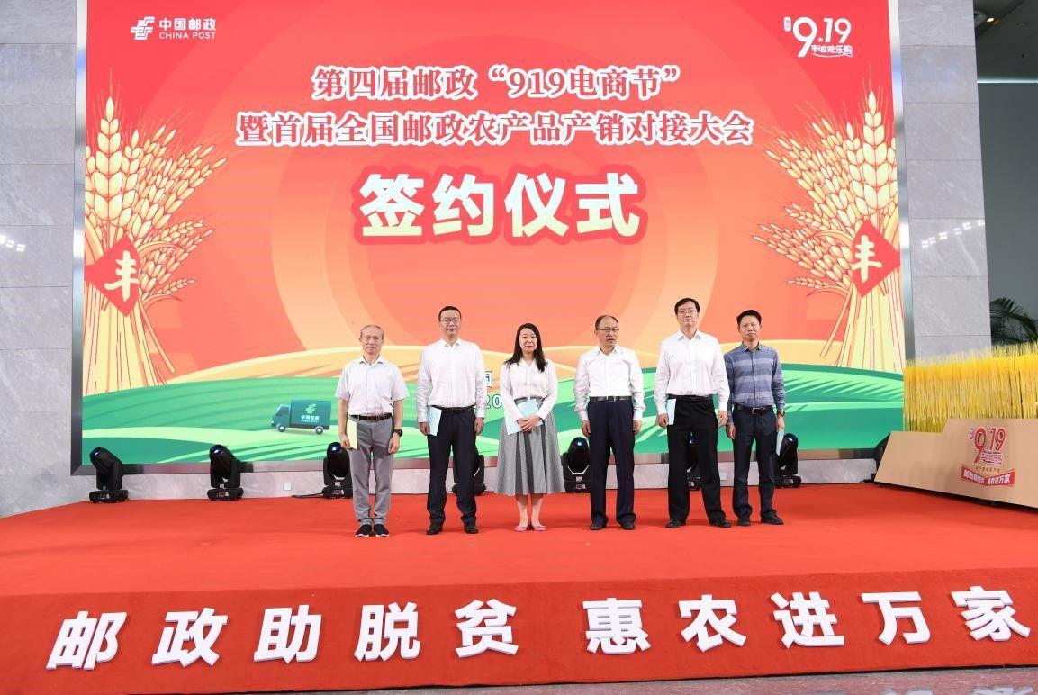 中国邮政与拼多多达成战略合作,三年内将打造150个中国邮政农产品基