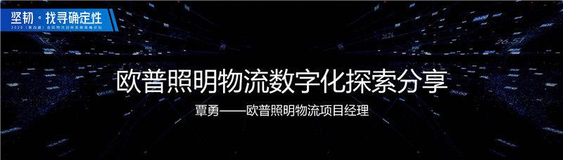 欧普照明覃勇:欧普照明物流数字化探索分享(附下载)