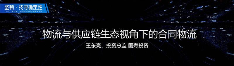 国寿投资王东亮:物流供应链生态视角下的合同物流(附下载)