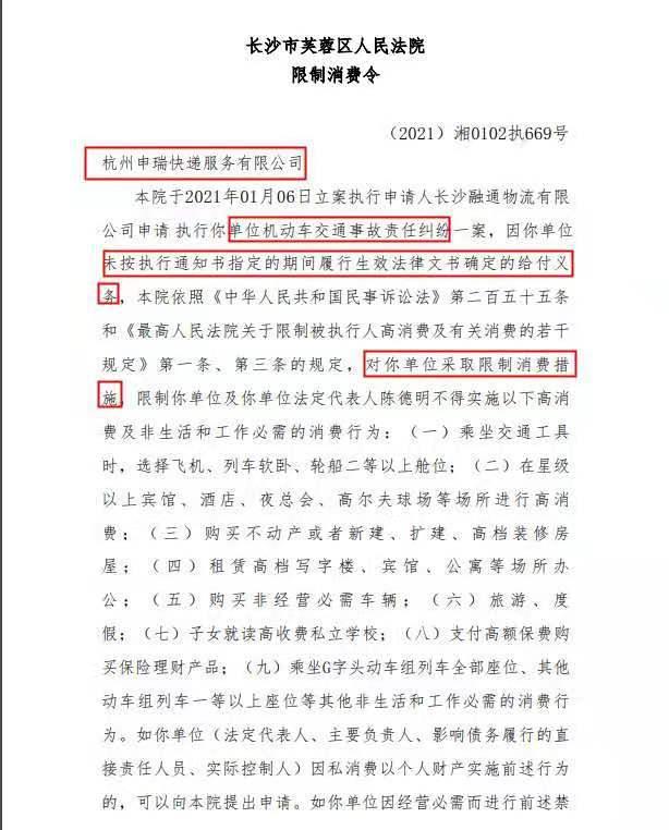 申通旗下注册资本5亿的杭州申瑞快递服务有限公司被限制消费!
