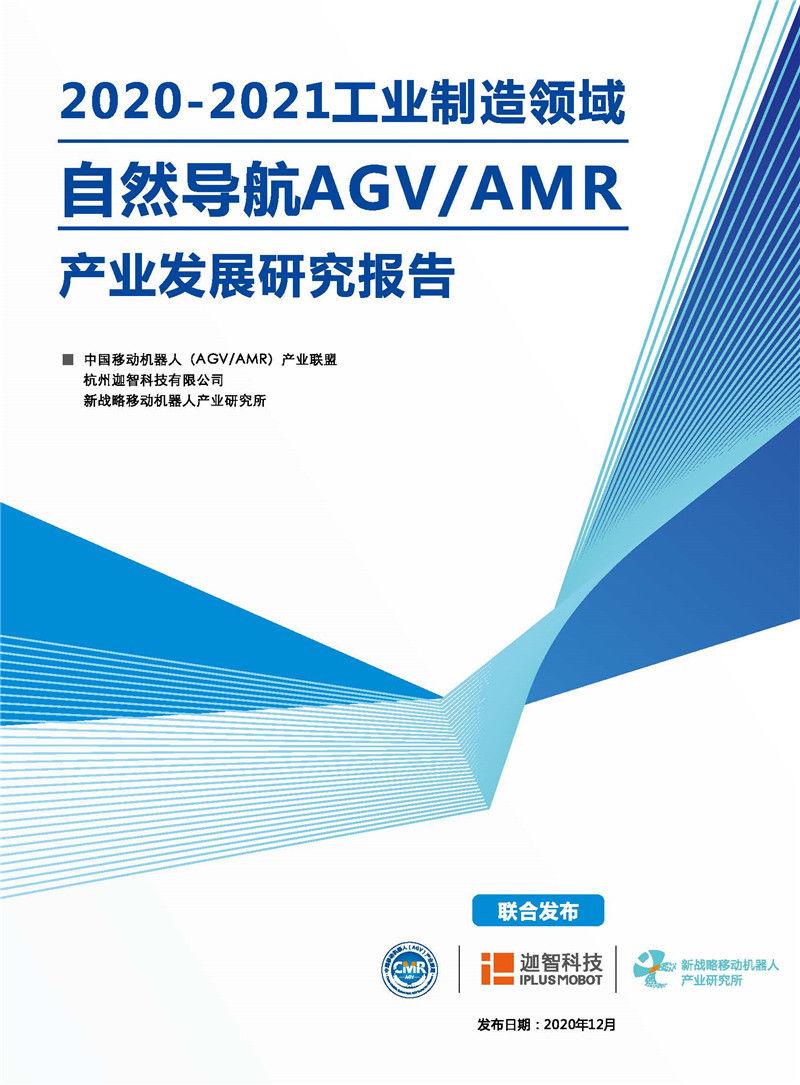 自然导航AGV研究报告(附PDF下载)